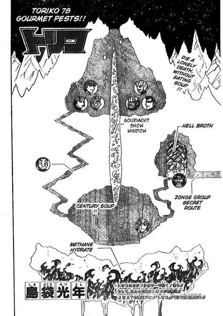 Toriko Chapter 78  Online Free Manga Read Image 2