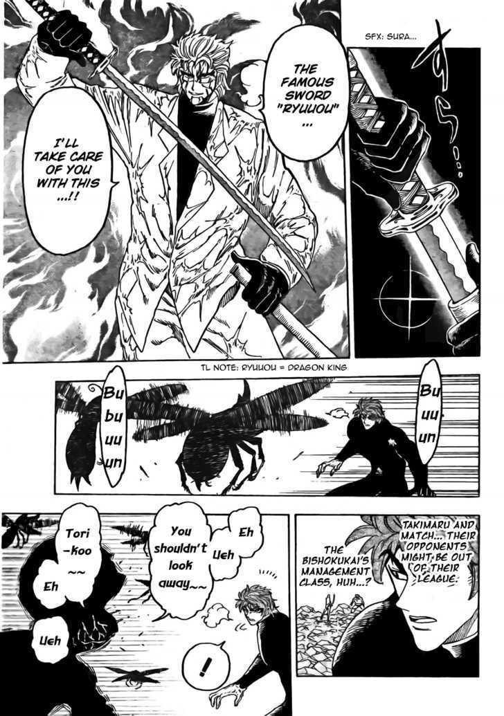 Toriko Chapter 79  Online Free Manga Read Image 8
