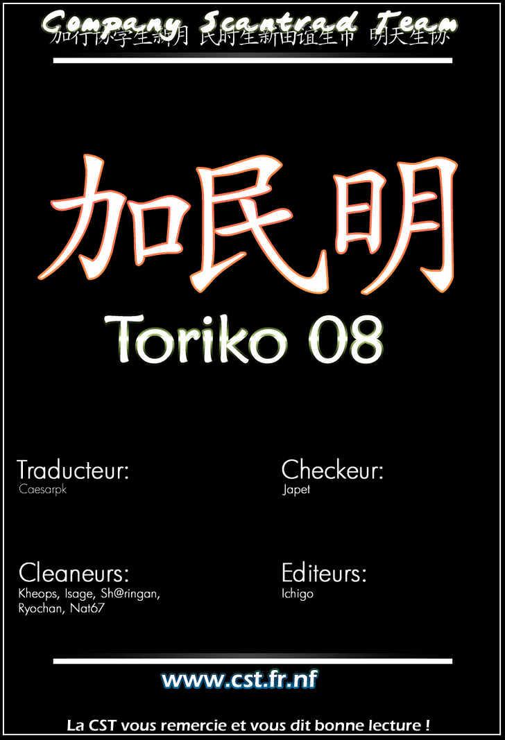 Toriko Chapter 8  Online Free Manga Read Image 1