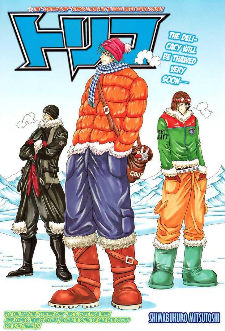 Toriko Chapter 81  Online Free Manga Read Image 2
