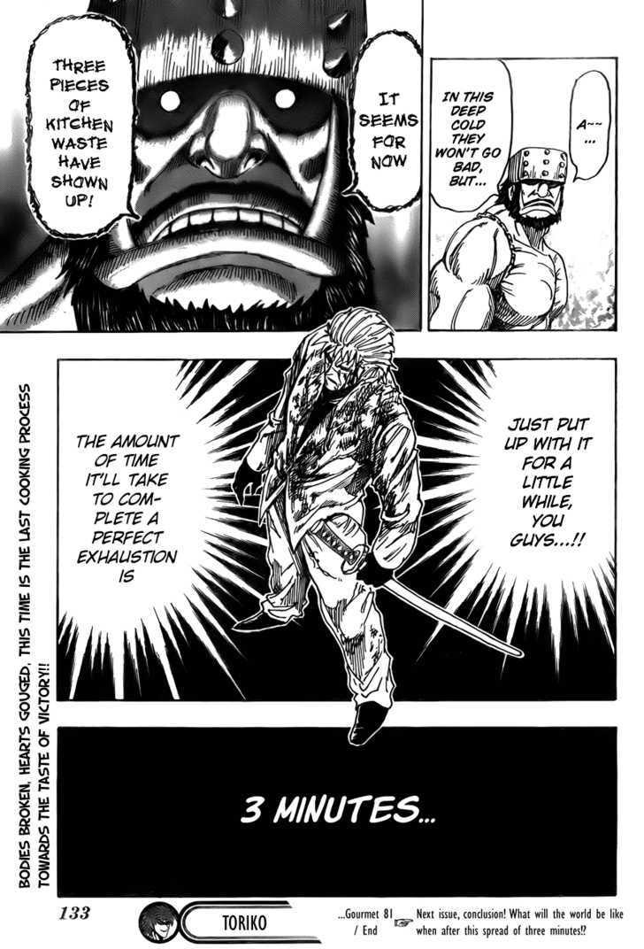 Toriko Chapter 81  Online Free Manga Read Image 22