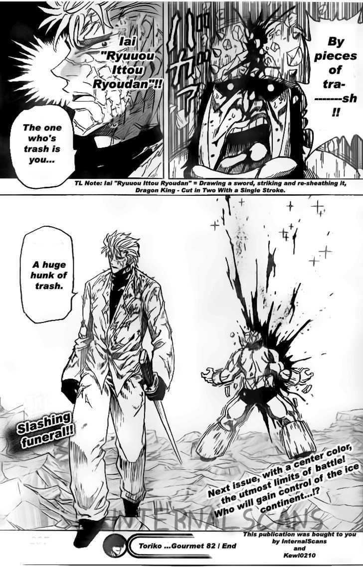 Toriko Chapter 82  Online Free Manga Read Image 19