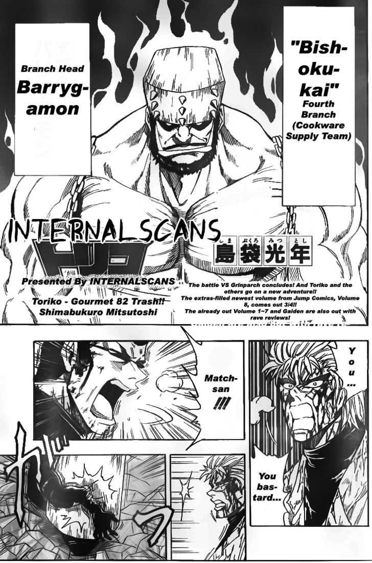 Toriko Chapter 82  Online Free Manga Read Image 4