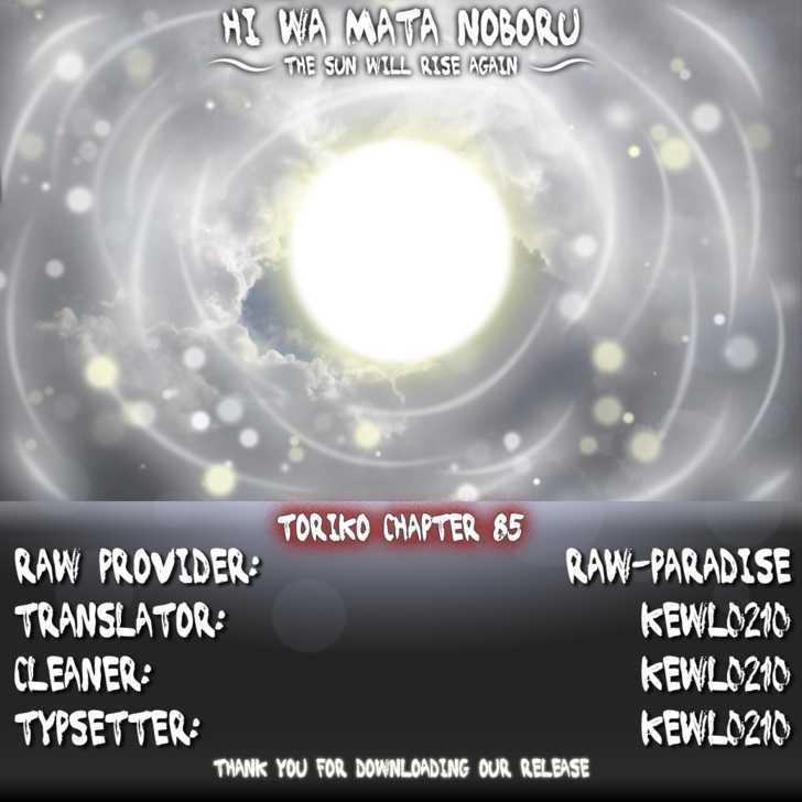 Toriko Chapter 85  Online Free Manga Read Image 20