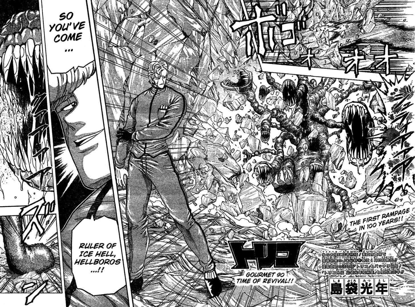 Toriko Chapter 90  Online Free Manga Read Image 2