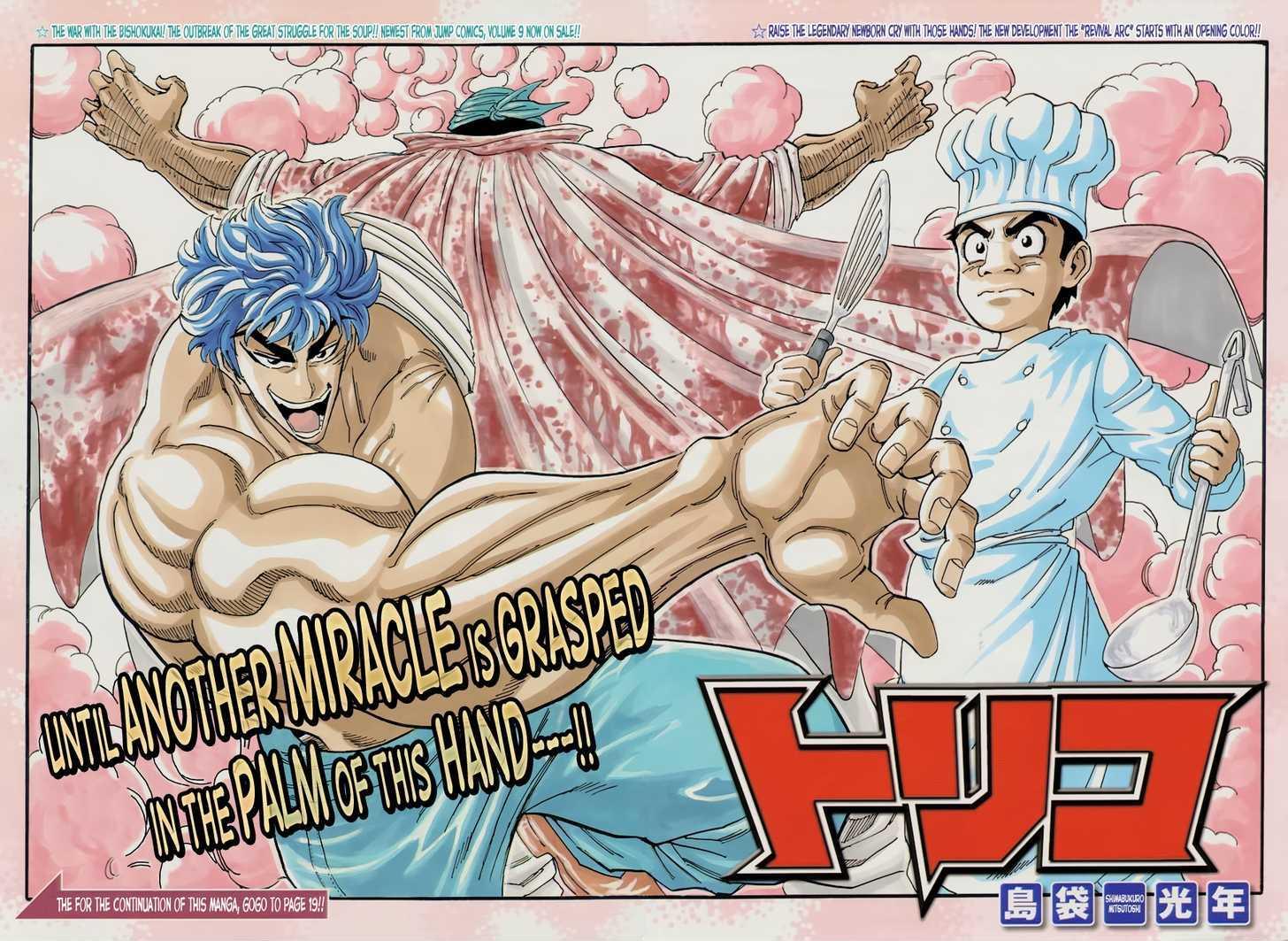 Toriko Chapter 94  Online Free Manga Read Image 2