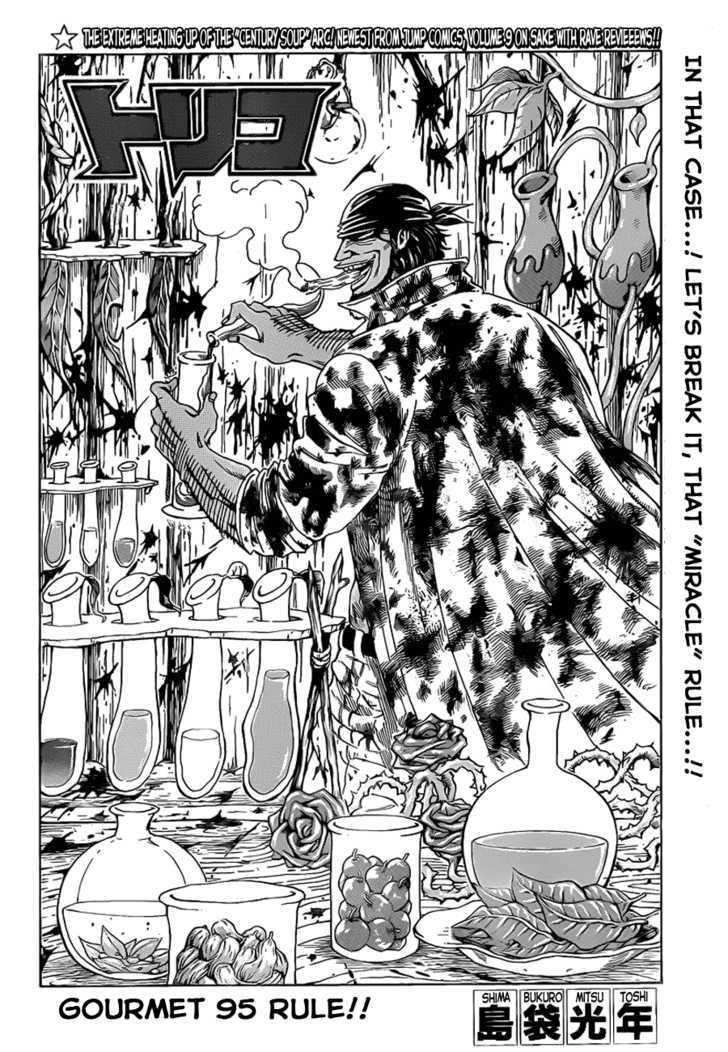 Toriko Chapter 95  Online Free Manga Read Image 2