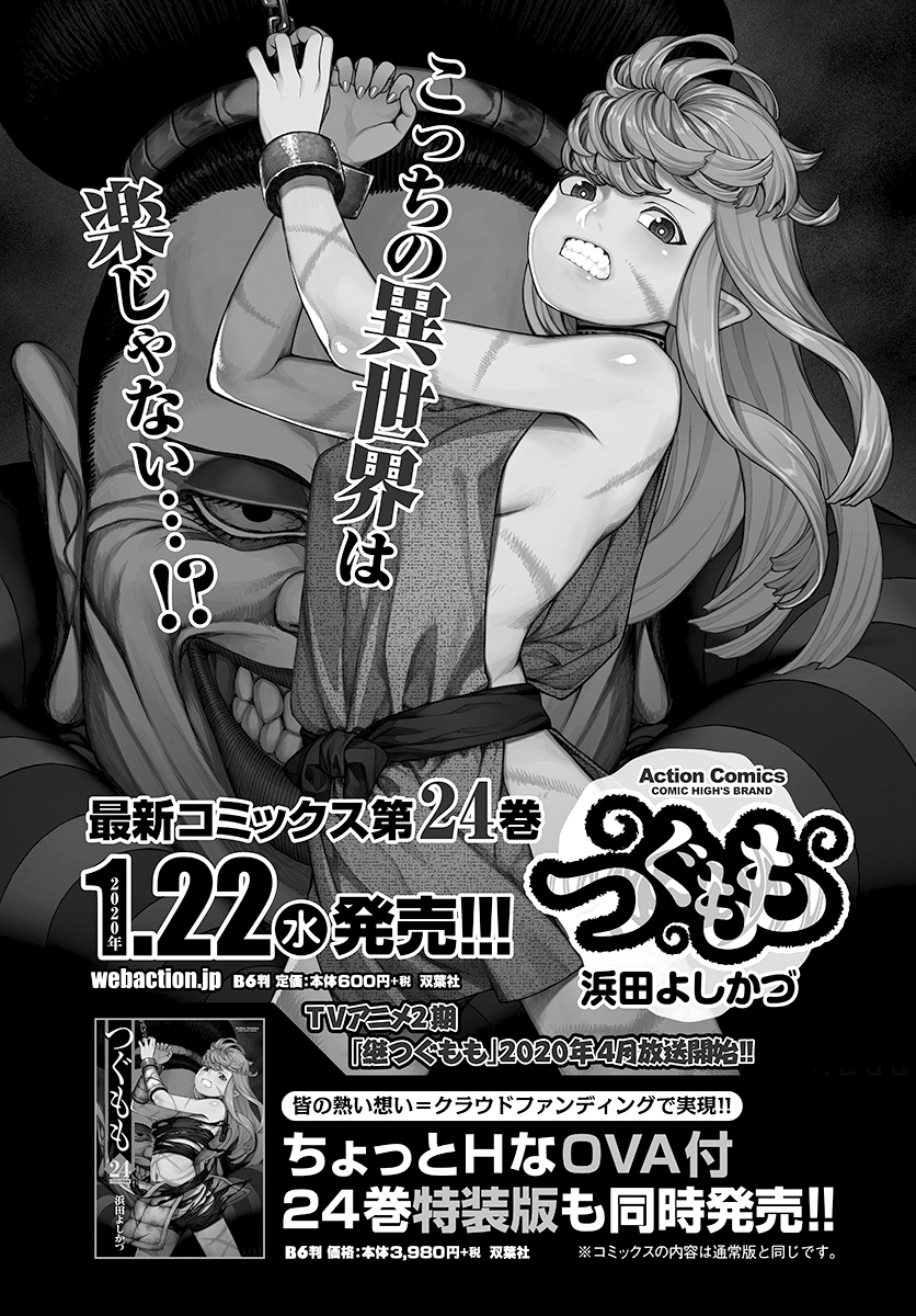 Tsugumomo Chapter 125  Online Free Manga Read Image 25