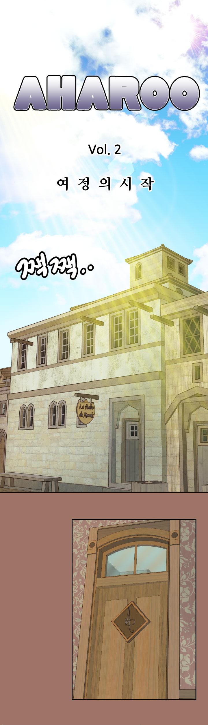 Yahalue Chapter 49  Online Free Manga Read Image 1